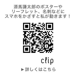 源馬謙太郎clip