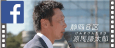 源馬謙太郎 Facebook PVshare