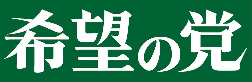 希望の党ロゴ