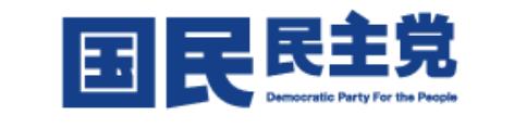 国民民主党ロゴ