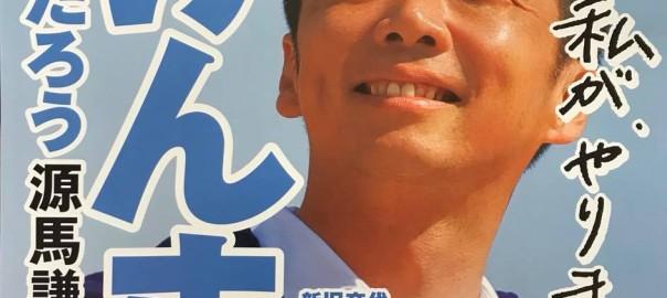 選挙ポスター